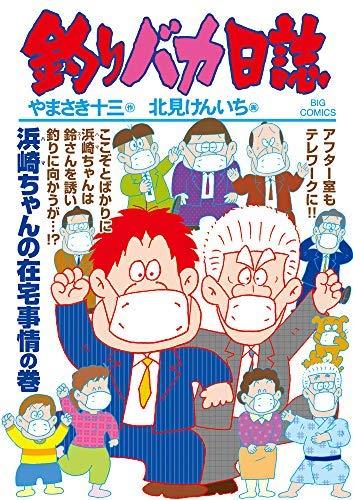 釣りバカ日誌 コミック 1-107巻セット