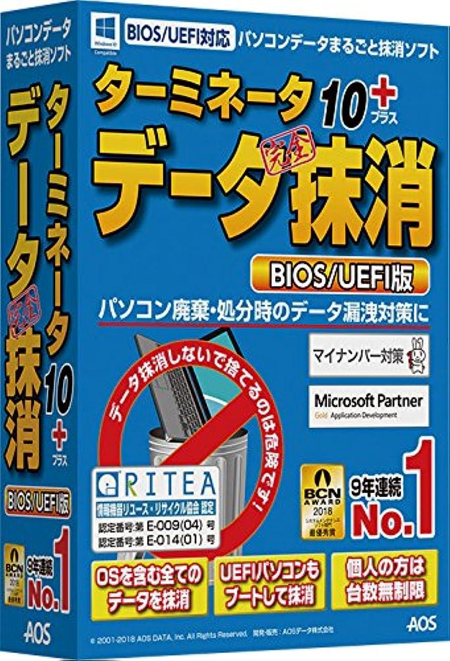 ディスパッチ誤って金銭的ターミネータ10plus データ完全抹消 BIOS/UEFI版【パソコンの廃棄?リサイクル時にHDDやSSDのデータを丸ごと消去する情報漏洩対策ソフト】