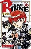 境界のRINNE (36) (少年サンデーコミックス)の画像
