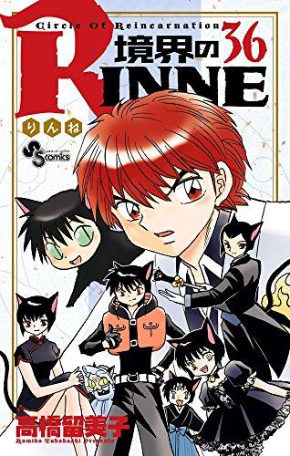 境界のRINNE (36) (少年サンデーコミックス)の拡大画像