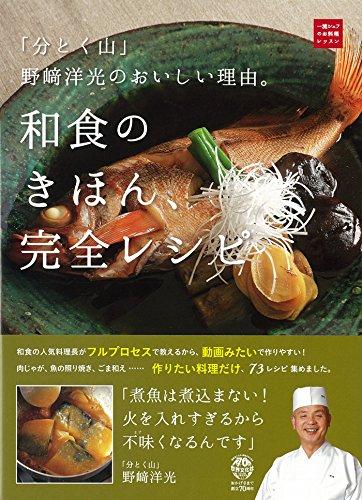 世界文化社『分とく山野﨑洋光のおいしい理由。和食のきほん、完全レシピ』