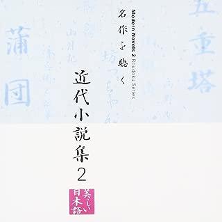 名作を聴く(10)~近代小説集2