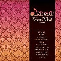 オトメイト Vocal Best ~Vol.1~