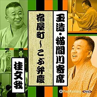 『【猫間川寄席ライブ】 宿屋町~こぶ弁慶』のカバーアート