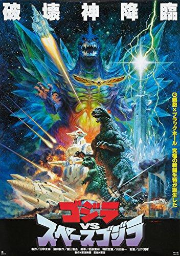 Godzilla vs. Super Godzilla aka Space Godzilla (Gojira VS Supesugojira) Japanese Movie Poster 24'x36' Certified Print with Holographic Numbering for Authenticity