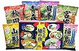 ★【さらにクーポンで50%OFF】八郎めん 乾燥・東北6県 麺の旅 723gが特価!