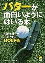 表紙: パターが面白いようにはいる本 必ずスコアがアップするGOLF術 ライフエキスパートのゴルフ (KAWADE夢文庫) | ライフ・エキスパート
