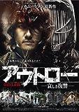 アウトロー-哀しき復讐- [DVD] image