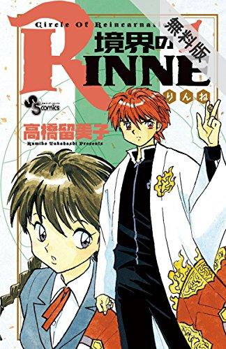 境界のRINNE(1)【期間限定 無料お試し版】 (少年サンデーコミックス)の拡大画像