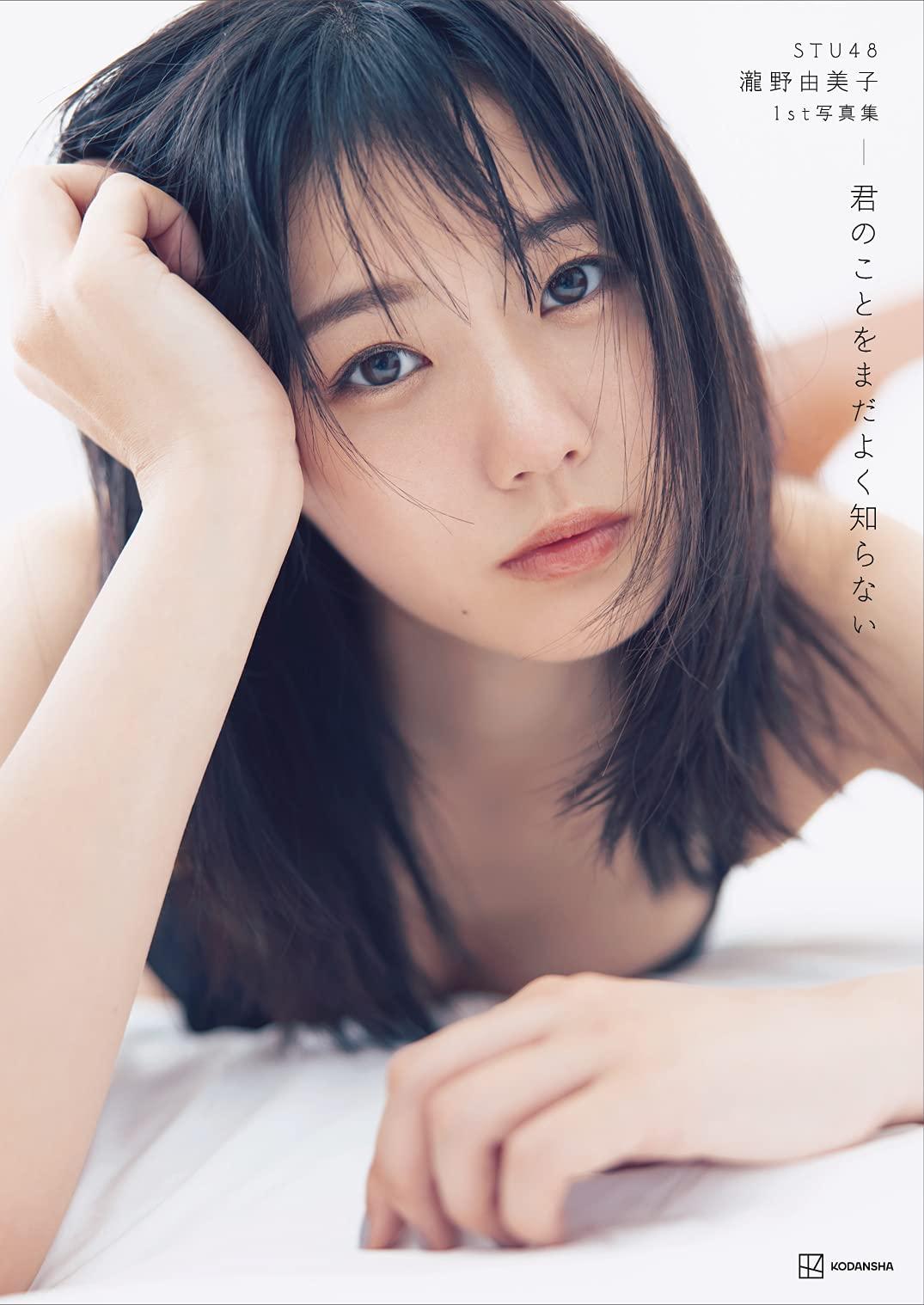 【Amazon.co.jp 限定】STU48 瀧野由美子1st写真集 『君のことをまだよく知らない』