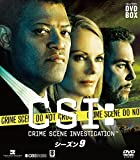 CSI:科学捜査班 コンパクト DVD-BOX シーズン9[DVD]