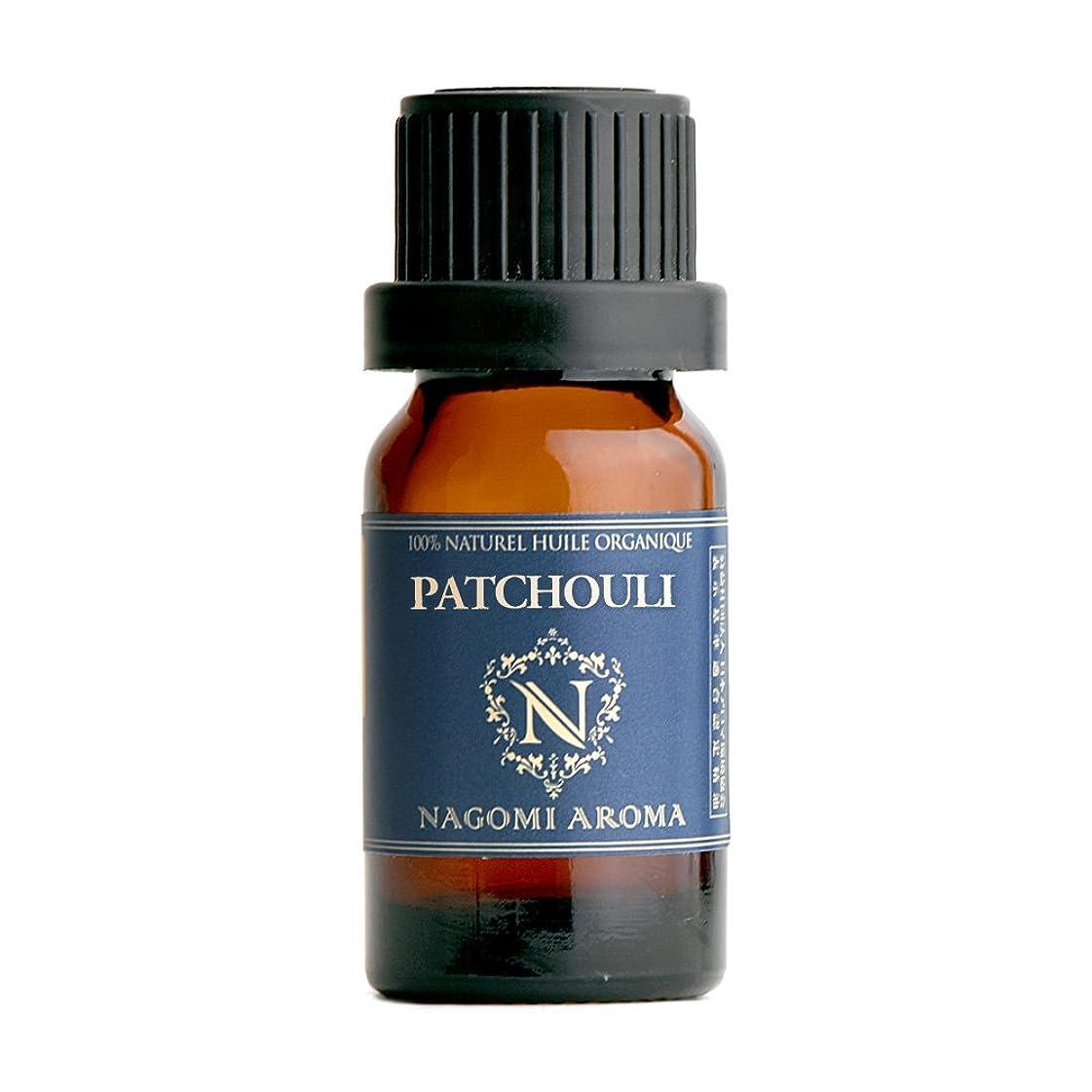 臭い香り面白いNAGOMI AROMA オーガニック パチュリー 10ml 【AEAJ認定精油】【アロマオイル】