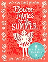 フラワーフェアリーズ 花の妖精たち夏 (リトル・プレス・エディション)