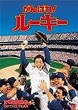がんばれ!ルーキー [DVD] image