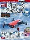 飛ばし方DVDビデオ付 4K時代の最新版 ドローン空撮入門