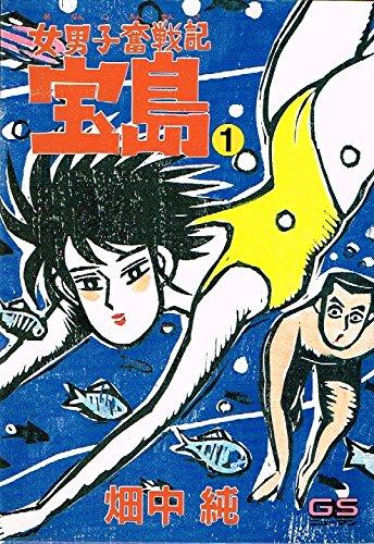 女男子奮戦記「宝島」 1 (GSニューマン)