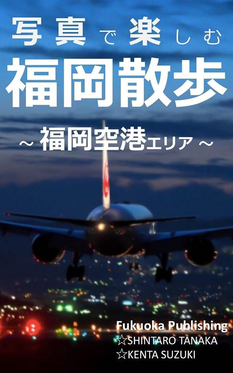 検査官追い付く私写真で楽しむ 福岡散歩: 【福岡空港編】 福岡散歩シリーズ (Fukuoka publishing)