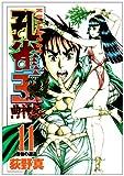 孔雀王 曲神紀 11 (ヤングジャンプコミックス)
