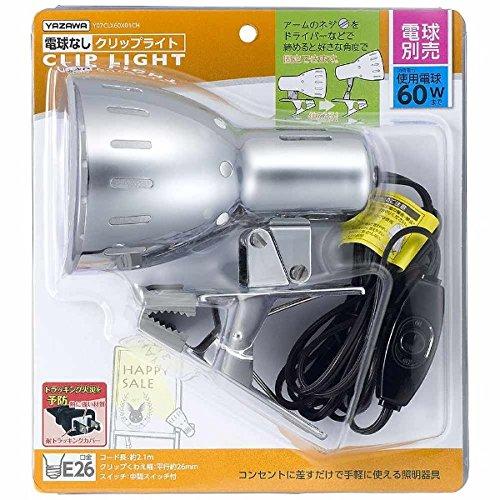 ヤザワコーポレーション『クリップライトクロームE26電球なし』