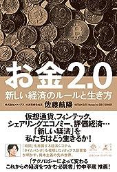 お金2.0 新しい経済のルールと生き方 (NewsPicks Book) Kindle版 佐藤航陽
