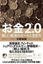 お金2.0, '関連検索キーワード'リストの最後