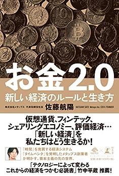 [佐藤航陽]のお金2.0 新しい経済のルールと生き方 (NewsPicks Book)