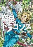 空挺ドラゴンズ(3) (アフタヌーンコミックス)