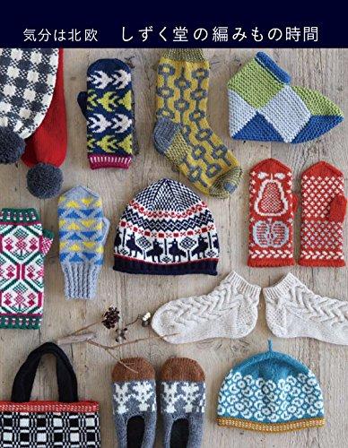 しずく堂の編みもの時間 気分は北欧