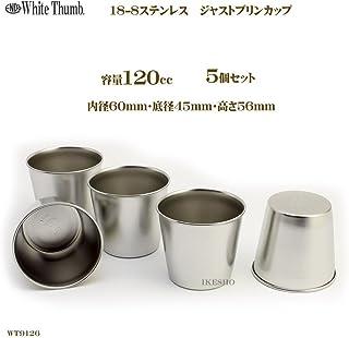 ホワイトサム 18-8ステンレス ジャストプリンカップ 【120cc】5個セット