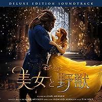 美女と野獣 オリジナル・サウンドトラック デラックス・エディション(日本語版)
