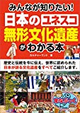 みんなが知りたい!日本の「ユネスコ 無形文化遺産」がわかる本 まなぶっく