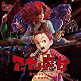 「アーヤと魔女」サウンドトラック(CD)