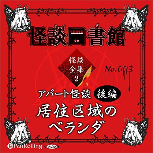 『怪談図書館・怪談全集2 No.003 アパート怪談後編』のカバーアート