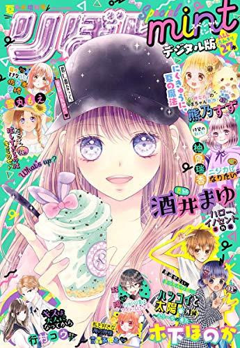 2020夏の大増刊号 りぼんスペシャル ミント