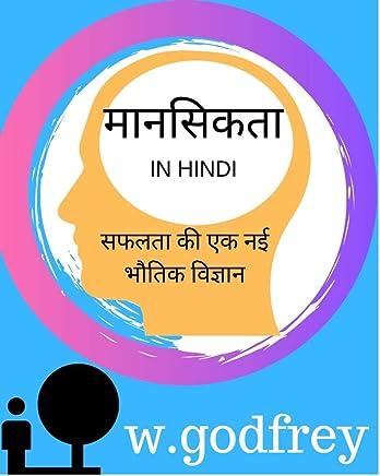 मानसिकता (Hindi Edition)