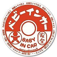 【マグネット】牛乳瓶フタ風 BABY IN CAR マグネットステッカー 赤ちゃんが乗っています ベビーインカー(BABY/レッド)