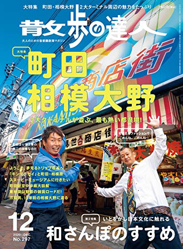 散歩の達人 2020年12月号[雑誌]《町田・相模大野》
