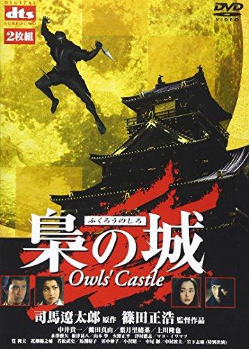 梟の城(ふくろうのしろ) [DVD]