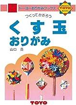 トーヨー 折り紙 おりがみの本 くすだまおりがみ No.7 100307