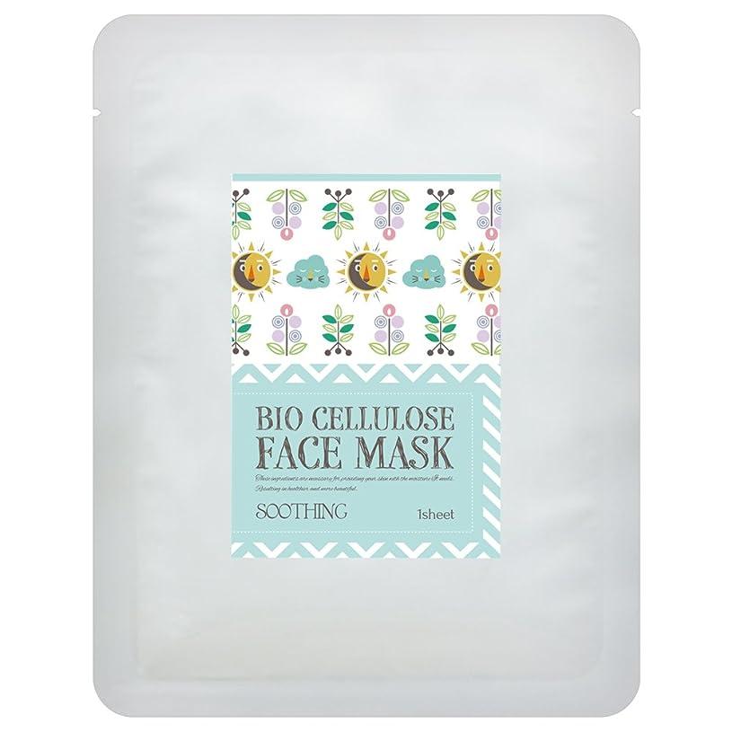 リード休日きょうだい日本製バイオセルロース フェイスマスク SOOTHING(引き締め) 1枚