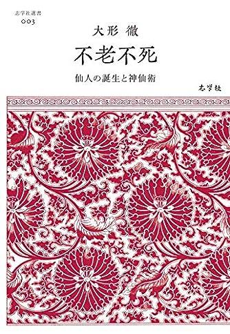 不老不死: 仙人の誕生と神仙術 (志学社選書, 003)