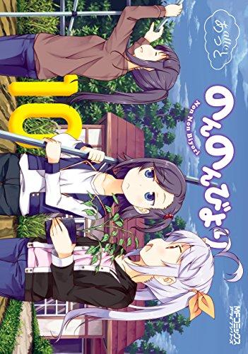 のんのんびより 10 (MFコミックス アライブシリーズ)