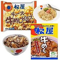 【松屋】松屋 チーズ牛めしピラフ 10袋 牛めしの具~プレミアム仕様~10食 牛丼