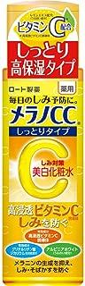 【2018年秋発売】メラノCC 薬用しみ・そばかす対策美白 化粧水 しっとりタイプ 高浸透ビタミンC配合誘導体配合 170mL