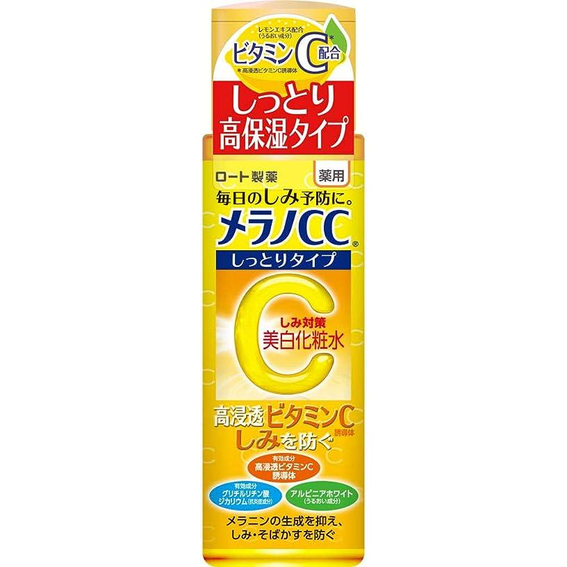 どきどき征服不名誉メラノCC 薬用しみ対策美白化粧水 しっとりタイプ 170mL