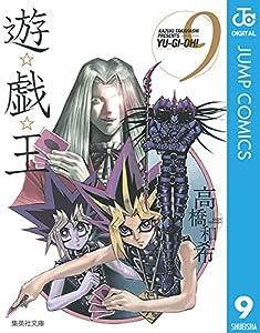 遊☆戯☆王 モノクロ版 9 (ジャンプコミックスDIGITAL)