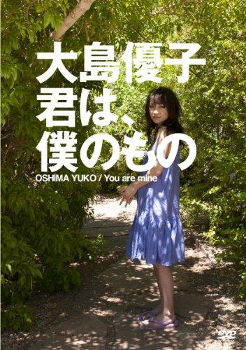 大島優子 君は、僕のもの DVD
