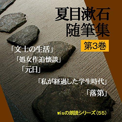『「夏目漱石随筆集 第3巻」-Wisの朗読シリーズ(55)』のカバーアート