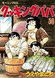 クッキングパパ(58) (モーニングコミックス)