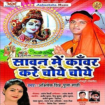 Sawan Mein Kanwar Kare Choy Choy